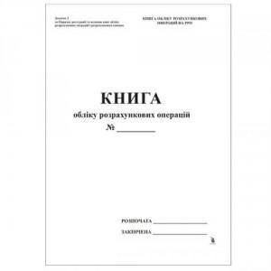 https://shop.ivk-service.com/399216-thickbox/kniga-ucheta-raschetnykh-operacij-80str.jpg