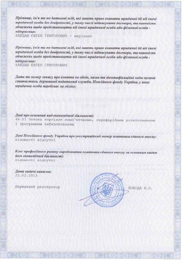 Выписка о регистрации 2 ТОВ