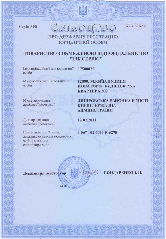 Свидетельство о регистрации ТОВ